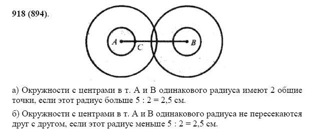 Решение задачи 918 из учебника по математике Виленкин 5 класс