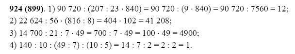 Решение задачи 924 из учебника по математике Виленкин 5 класс