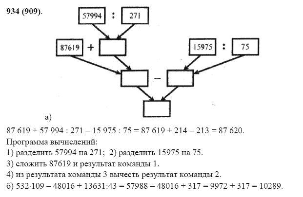 Решение задачи 934 из учебника по математике Виленкин 5 класс