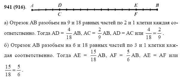 Решение задачи 941 из учебника по математике Виленкин 5 класс