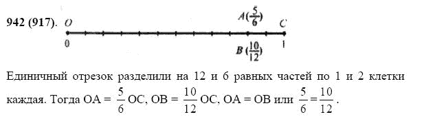 Решение задачи 942 из учебника по математике Виленкин 5 класс