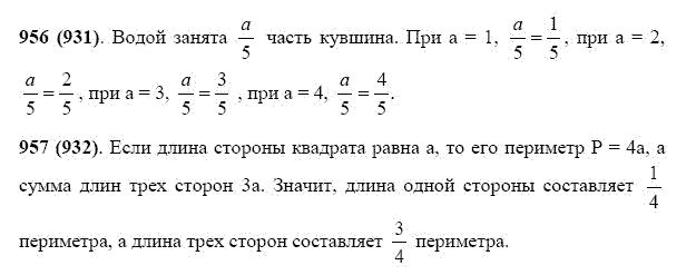 Решение задачи 956 из учебника по математике Виленкин 5 класс