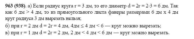 Решение задачи 963 из учебника по математике Виленкин 5 класс