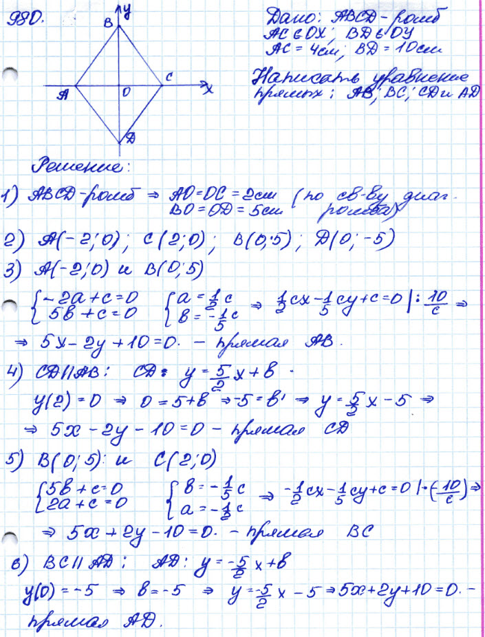 Решение задачи 980 из учебника по геометрии Атанасян 7-9 класс