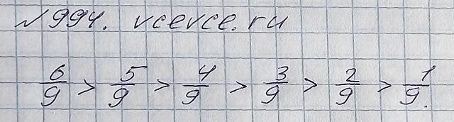 Решение задачи 994 из учебника по математике Виленкин 5 класс