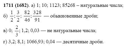 Решение задачи 1711 из учебника по математике Виленкин 5 класс