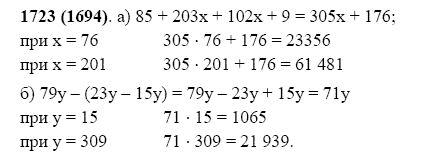 Решение задачи 1723 из учебника по математике Виленкин 5 класс