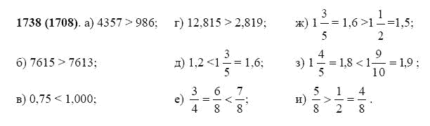 Решение задачи 1738 из учебника по математике Виленкин 5 класс