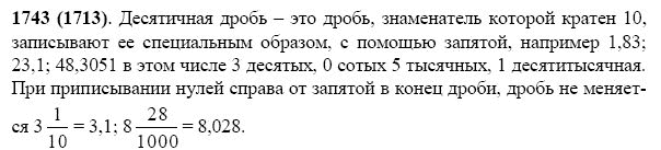 Решение задачи 1743 из учебника по математике Виленкин 5 класс