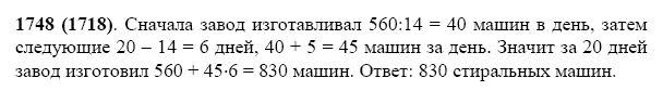 Решение задачи 1748 из учебника по математике Виленкин 5 класс