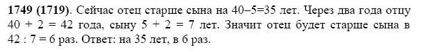 Решение задачи 1749 из учебника по математике Виленкин 5 класс
