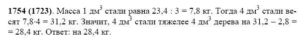 Решение задачи 1754 из учебника по математике Виленкин 5 класс