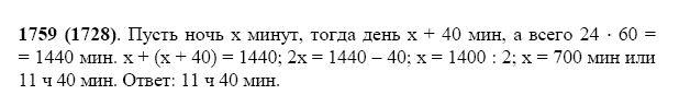 Решение задачи 1759 из учебника по математике Виленкин 5 класс
