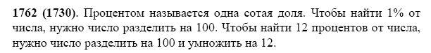 Решение задачи 1762 из учебника по математике Виленкин 5 класс