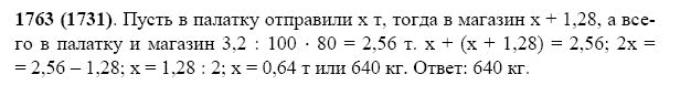 Решение задачи 1763 из учебника по математике Виленкин 5 класс