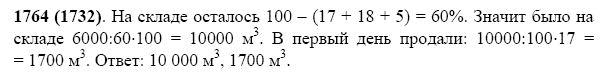 Решение задачи 1764 из учебника по математике Виленкин 5 класс