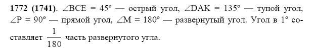 Решение задачи 1772 из учебника по математике Виленкин 5 класс