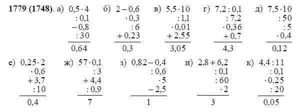 Решение задачи 1779 из учебника по математике Виленкин 5 класс