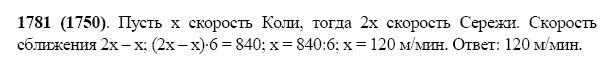 Решение задачи 1781 из учебника по математике Виленкин 5 класс