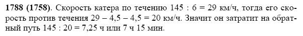 Решение задачи 1788 из учебника по математике Виленкин 5 класс