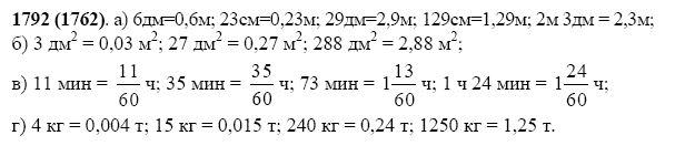 Решение задачи 1792 из учебника по математике Виленкин 5 класс