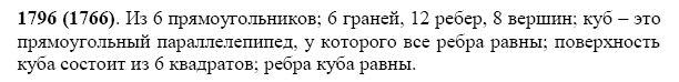 Решение задачи 1796 из учебника по математике Виленкин 5 класс
