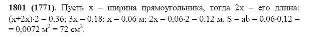 Решение задачи 1801 из учебника по математике Виленкин 5 класс