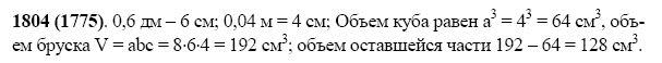 Решение задачи 1804 из учебника по математике Виленкин 5 класс