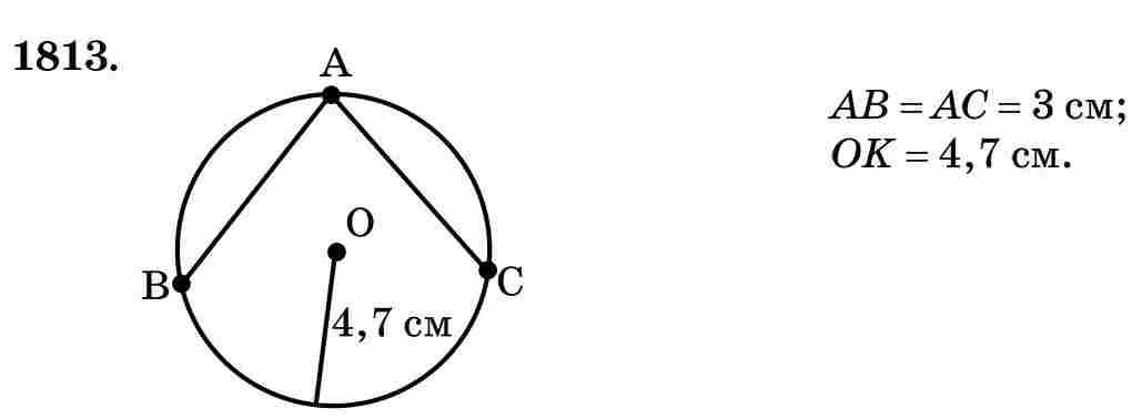 Решение задачи 1813 из учебника по математике Виленкин 5 класс
