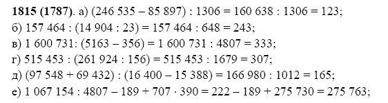 Решение задачи 1815 из учебника по математике Виленкин 5 класс