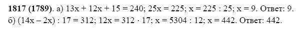 Решение задачи 1817 из учебника по математике Виленкин 5 класс