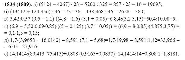 Решение задачи 1834 из учебника по математике Виленкин 5 класс