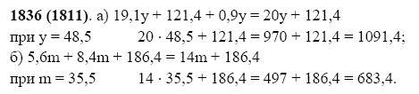 Решение задачи 1836 из учебника по математике Виленкин 5 класс