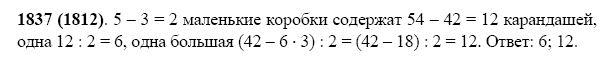 Решение задачи 1837 из учебника по математике Виленкин 5 класс