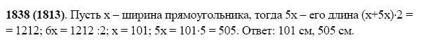 ГДЗ по математике ✅ 5 класс Виленкин — задание 1838