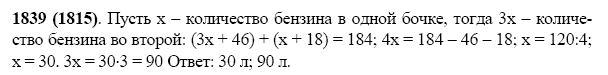 ГДЗ по математике ✅ 5 класс Виленкин — задание 1839