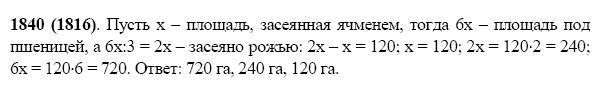 ГДЗ по математике ✅ 5 класс Виленкин — задание 1840