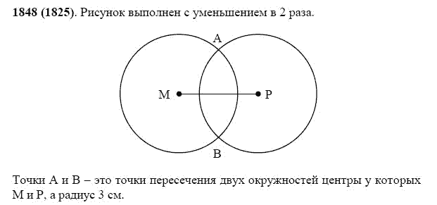 Решение задачи 1848 из учебника по математике Виленкин 5 класс